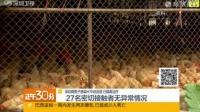深圳两男子感染H7N9流感 已隔离治疗