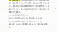 2017年北京语言大学翻译硕士考研复试真题复试内容
