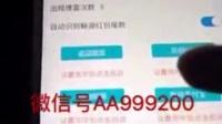 QQ群抢红包避雷尾数控制软件-微信牛牛602LR