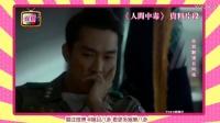 宋承宪曾拍《人间中毒》 尺度超与刘亦菲《第三种爱情》_9