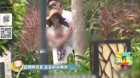 """李冰冰和鲜肉男友上演""""摸臀杀"""" 邓文迪穿比基尼沙滩撩汉"""