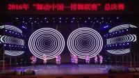 排舞总决赛滨江区长河街道白马湖社区《魅力杭州+探戈滑稽戏+帕西费根》
