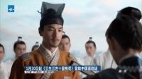 1月30日起《三生三世十里桃花》登陆中国蓝剧场 浙江新闻联播 170109