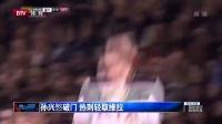孙兴慜破门  热刺轻取维拉 体坛资讯 170109