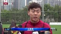 中国杯开赛在即  国足轻松备战 体坛资讯 170109