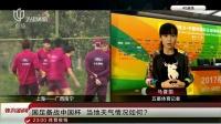 国足备战中国杯 当地天气情况如何? 晚间体育新