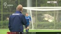 冰岛来华有诚意 对里皮打法很熟悉 晚间体育新闻
