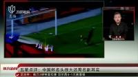 五星点评:中国杯名头很大还需名副其实 晚间体
