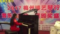 《到敌人后方去》周文缘钢琴独奏-2017梅州市博艺