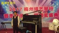 《小桥流水》邓梓鑫声乐表演-2017梅州市博艺琴行