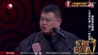 小岳岳大玩悬疑 王宁滑稽扮武大郎 160221 欢乐喜