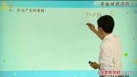 【初中科学】:(1)浮力及阿基米德原理知识点1