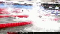 """德国冰泳挑战赛""""冻""""并快乐着 午间体育"""