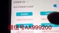 抢红包玩避雷控制尾数设置修改软件-微信牛牛H01106JVHN