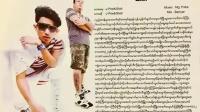myanmar song357745231258446