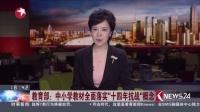 """教育部:中小学教材全面落实""""十四年抗战""""概念 东方新闻 170110"""
