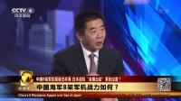 """20170110《今日关注》:中国8架军机现身日本海  日本战机""""全国出动""""紧张过度?[今日关注]"""