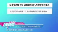 """第20170111期:陈思诚包养外围女挑逗聊天曝光   曝已婚有女""""好男人""""出轨"""