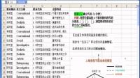 第三章 信息的加工与表达(上)(高中信息技术_粤教2003课标版_必修)