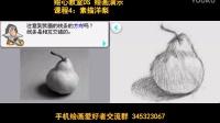 绘心教室-课程4:素描洋梨