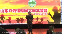 山东户外运动网六周年会-2017新年联谊会(上)