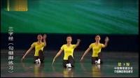 2中国舞蹈家协会中国舞蹈考级第三级1三字经_标清_标清