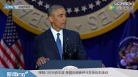 奥巴马卸任告别演讲完整版中文同声传译