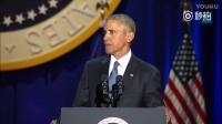 奥巴马离职演讲