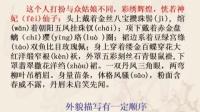"""付春平 参评课 《""""凤辣子""""初见林黛玉》---人物外貌描写方_高清"""