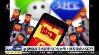 QQ接替微信出征春节红包大战:派发现金2.5亿元 上海早晨 170112