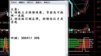 股票入门教学 002300太阳电缆 轻松选股 连环暴涨