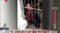 """广西:92岁老人被儿子儿媳""""当猪养""""警方介入 东方大头条 170112"""