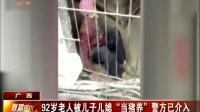 """92岁老人被儿子儿媳""""当猪养""""警方已介入 20170112 联播四川"""