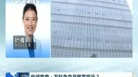华润离席:万科争夺战尾声将近? 21点新闻夜线 20170112