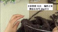 钩针编织披肩花样图案d织毛线教程(68)d手工编织披肩视频教程