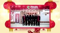 广水大自然地板&中国恒洁卫浴恭祝大家新年快乐!