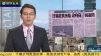 台湾渔民遭日方驱赶 台官方要求渔船回避