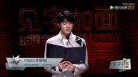 见字如面 第3期:罗永浩写信给俞敏洪竟为求职?!林更新一开口全场笑
