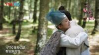 《三生三世十裏桃花》1月30日優酷全網首播