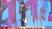 虚惊一场!郑嘉颖被澳门警方带走调查 SMG新娱乐在线 20170113