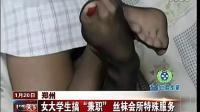 暗访郑州丝袜会所 女孩用脚为记者服务_标清