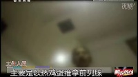 暗拍西安情色场所 技师称打飞机手法销魂_标清