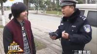 1.13 谭谈交通 名老交警谭警官和名侦探