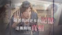 卡普空女性向恋爱冒险手游《被囚禁的掌心》繁中版宣传PV