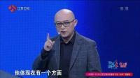 1号男嘉宾李子凡:幽默男生成功牵手 非诚勿扰 20170114 高清版