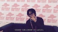 广州草莓音乐节沈黎晖专访