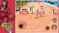 【小猪奶】街头篮球手游:100%使出防盖拉杆上篮