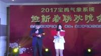 2017年宝鸡气象系统《迎新春联欢晚会》