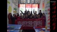 2017年南漳小桔灯新年祝福语