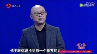 缘来非诚勿扰20170114期:1号男嘉宾李子凡:幽默男生成功牵手VT